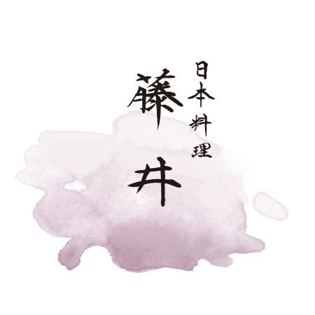 日本料理 藤井